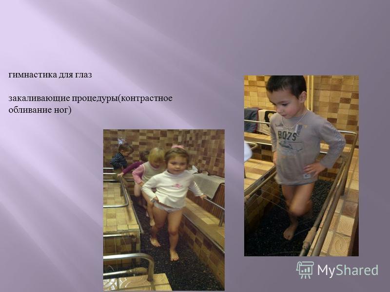 гимнастика для глаз закаливающие процедуры ( контрастное обливание ног )