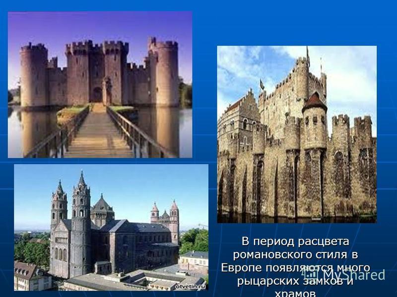 В период расцвета романовского стиля в Европе появляются много рыцарских замков и храмов
