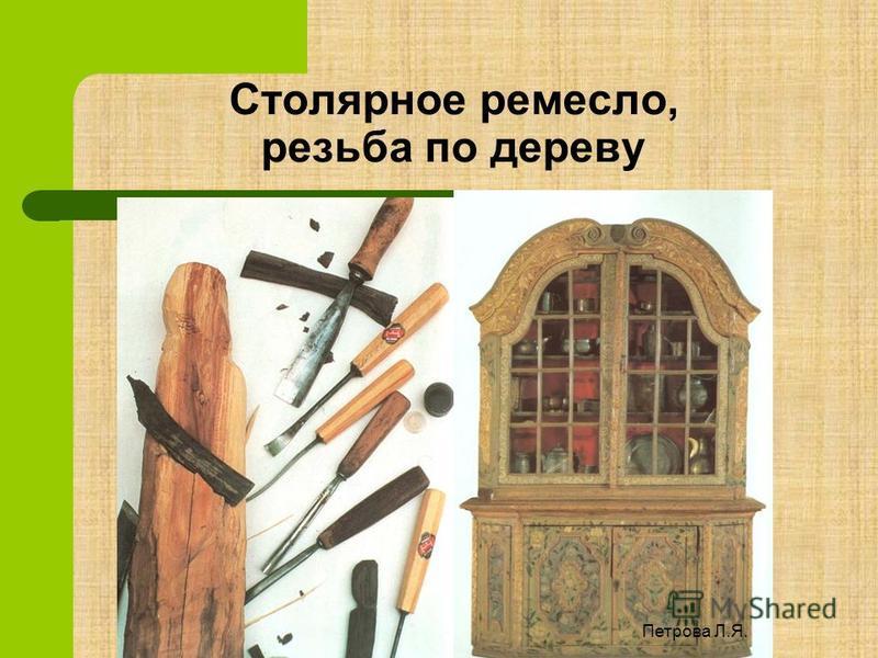Столярное ремесло, резьба по дереву Петрова Л.Я.