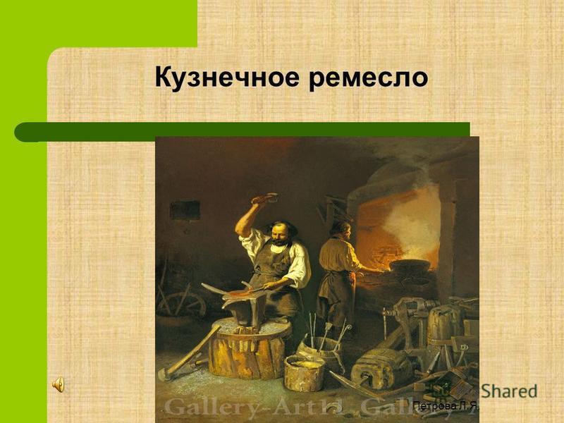 Кузнечное ремесло Петрова Л.Я.