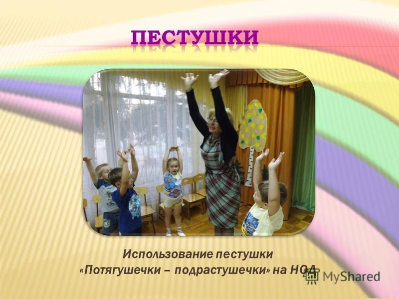 Использование пестушки «Потягушечки – подрастушечки» на НОД