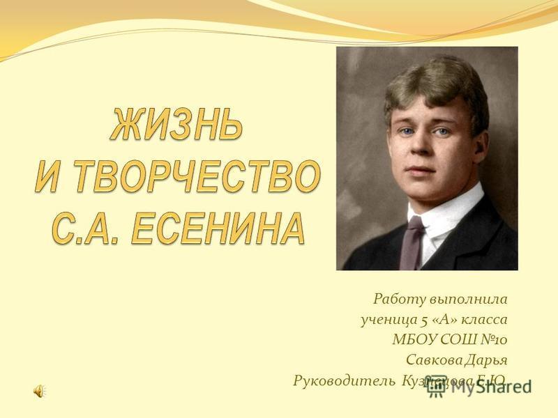 Работу выполнила ученица 5 «А» класса МБОУ СОШ 10 Савкова Дарья Руководитель Кузнецова Е.Ю.