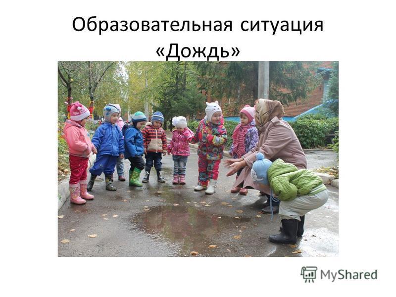 Образовательная ситуация «Дождь»