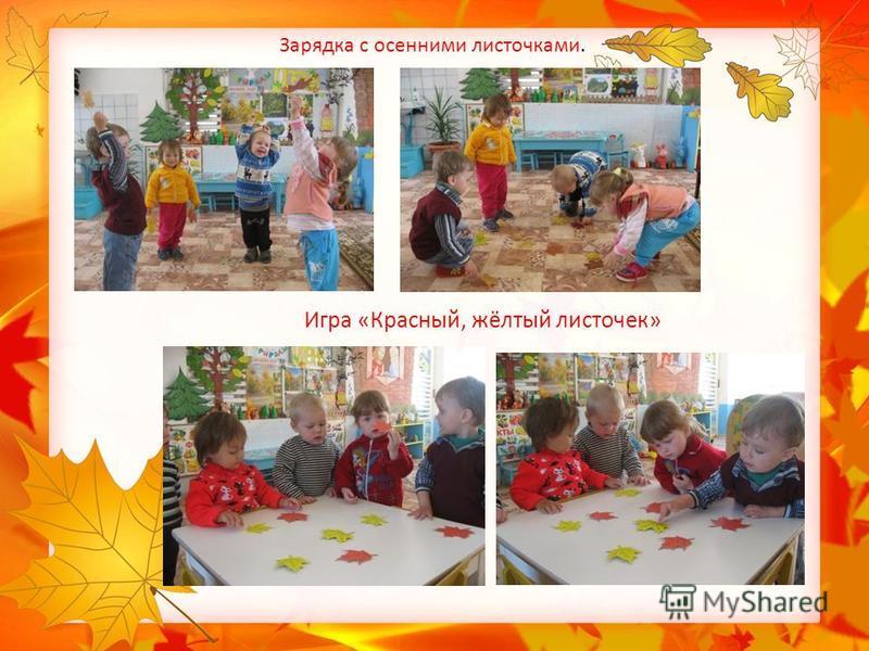 Зарядка с осенними листочками. Игра «Красный, жёлтый листочек»