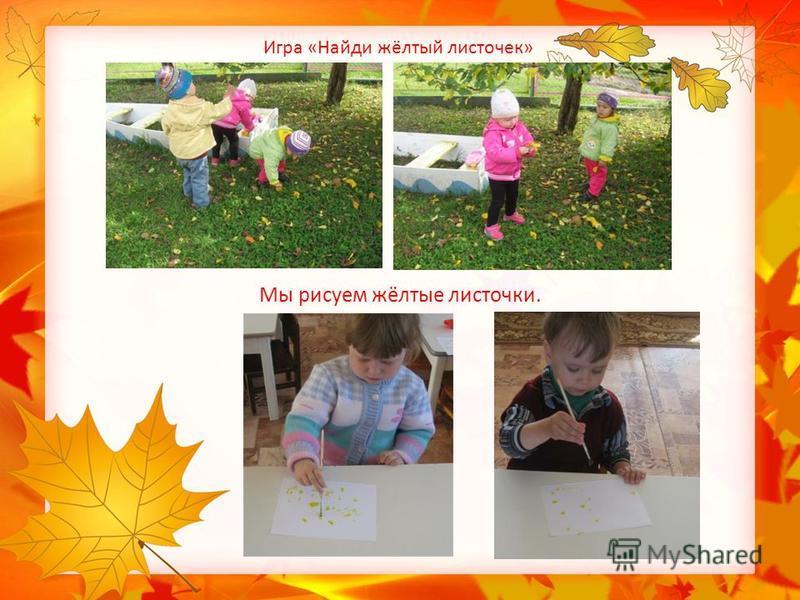 Игра «Найди жёлтый листочек» Мы рисуем жёлтые листочки.