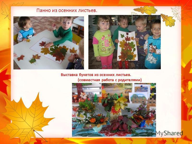 Панно из осенних листьев. Выставка букетов из осенних листьев. (совместная работа с родителями)