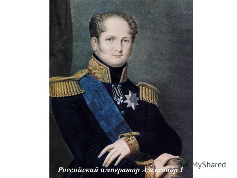 Р Российский император Александр I