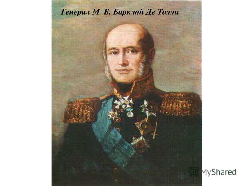 Генерал М. Б. Барклай Де Толли