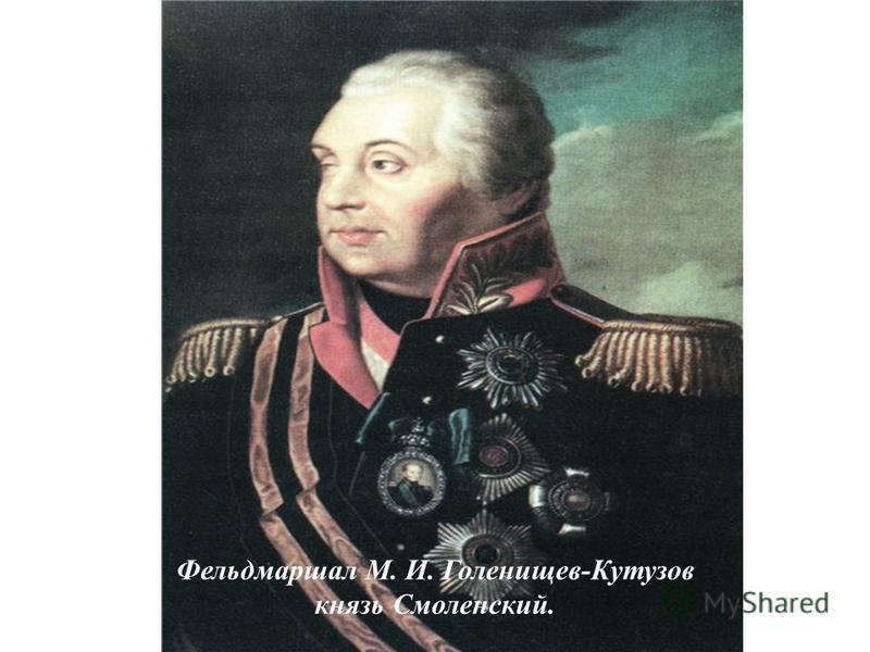 Фельдмаршал М. И. Голенищев-Кутузов князь Смоленский.