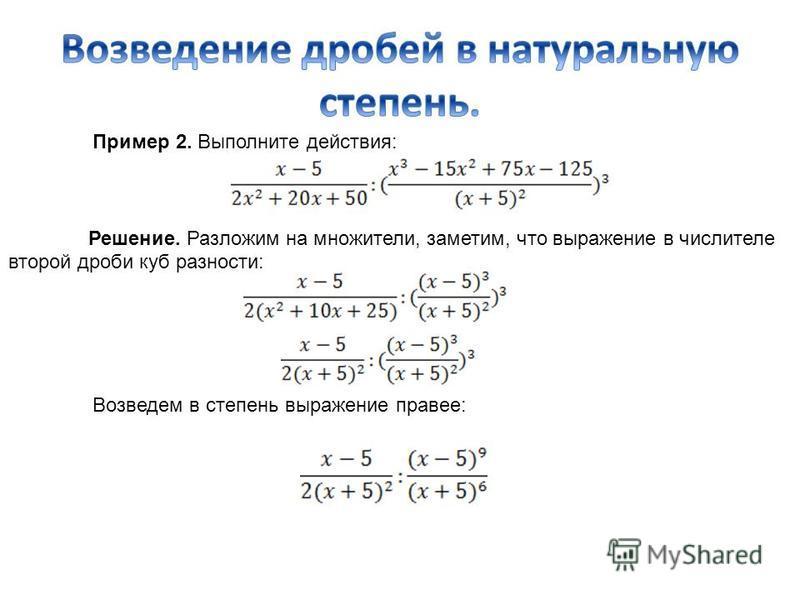 Пример 2. Выполните действия: Решение. Разложим на множители, заметим, что выражение в числителе второй дроби куб разности: Возведем в степень выражение правее: