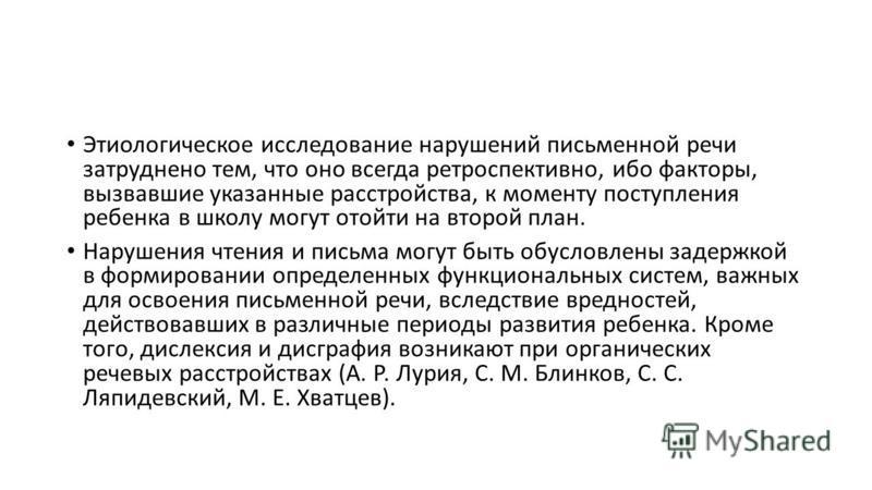 Нарушения Письменной Речи Шпаргалки