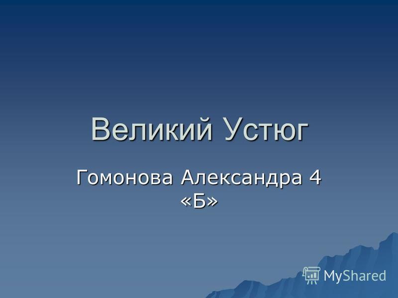 Великий Устюг Гомонова Александра 4 «Б»