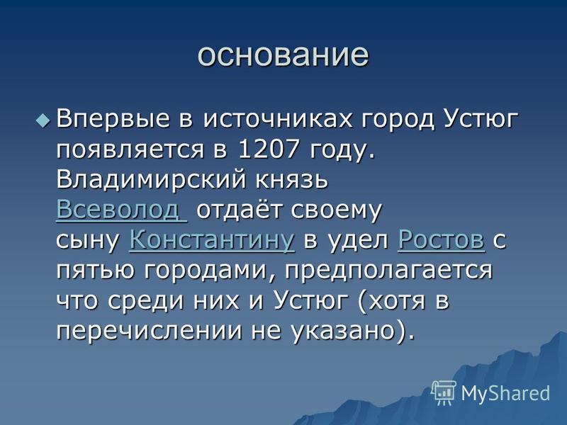 основание Впервые в источниках город Устюг появляется в 1207 году. Владимирский князь Всеволод отдаёт своему сыну Константину в удел Ростов с пятью городами, предполагается что среди них и Устюг (хотя в перечислении не указано). Впервые в источниках