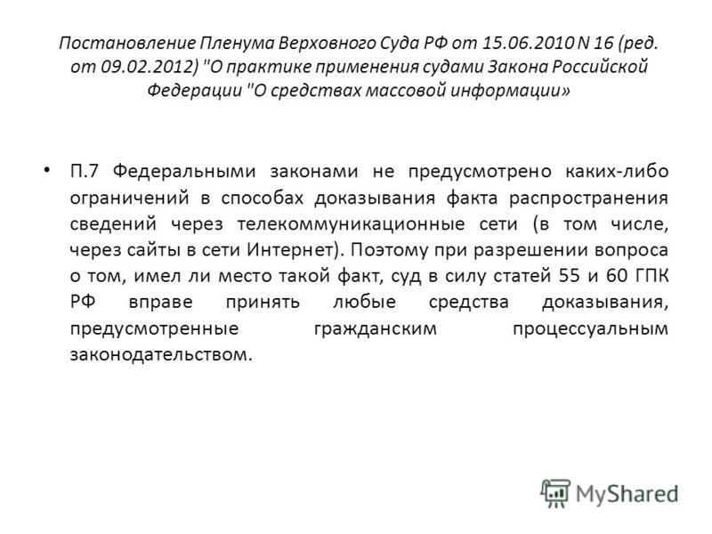Постановление Пленума Верховного Суда РФ от 15.06.2010 N 16 (ред. от 09.02.2012)