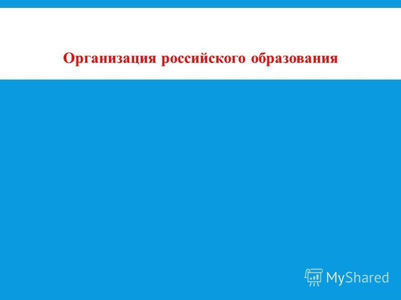 Организация российского образования