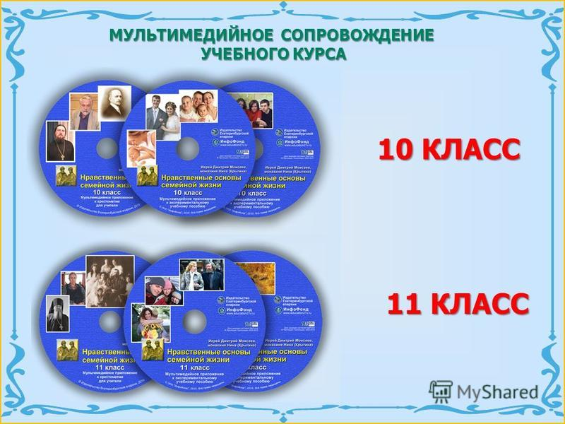 МУЛЬТИМЕДИЙНОЕ СОПРОВОЖДЕНИЕ УЧЕБНОГО КУРСА УЧЕБНОГО КУРСА 10 КЛАСС 11 КЛАСС