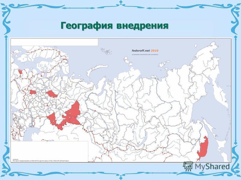География внедрения