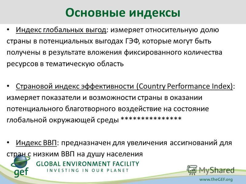 Индекс глобальных выгод: измеряет относительную долю страны в потенциальных выгодах ГЭФ, которые могут быть получены в результате вложения фиксированного количества ресурсов в тематическую область Страновой индекс эффективности (Country Performance I