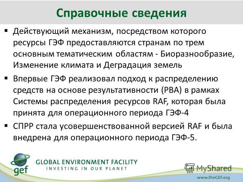 Действующий механизм, посредством которого ресурсы ГЭФ предоставляются странам по трем основным тематическим областям - Биоразнообразие, Изменение климата и Деградация земель Впервые ГЭФ реализовал подход к распределению средств на основе результатив