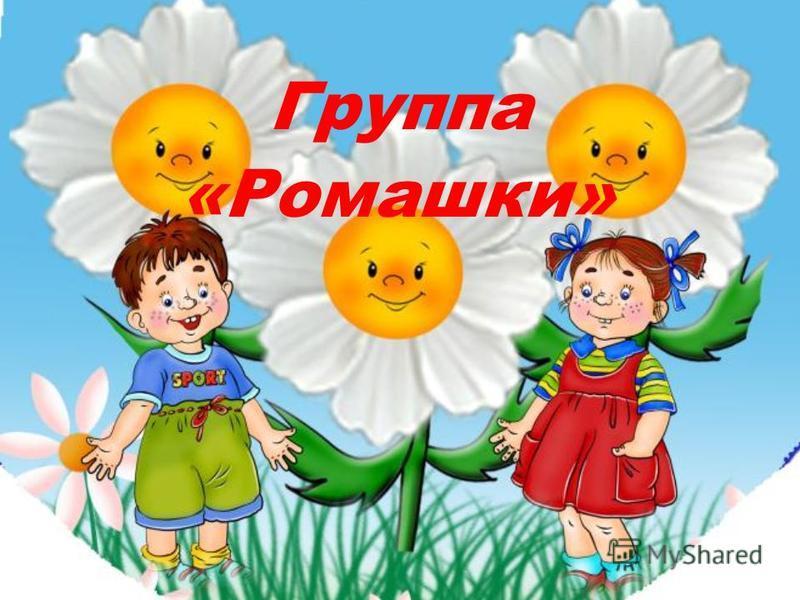 Группа «Ромашки»