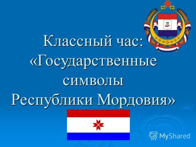 Классный час: «Государственные символы Республики Мордовия»