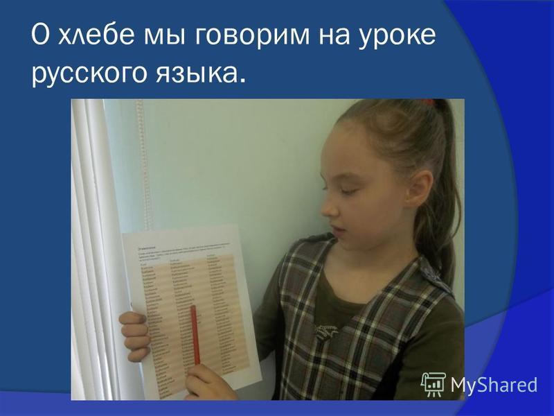 О хлебе мы говорим на уроке русского языка.