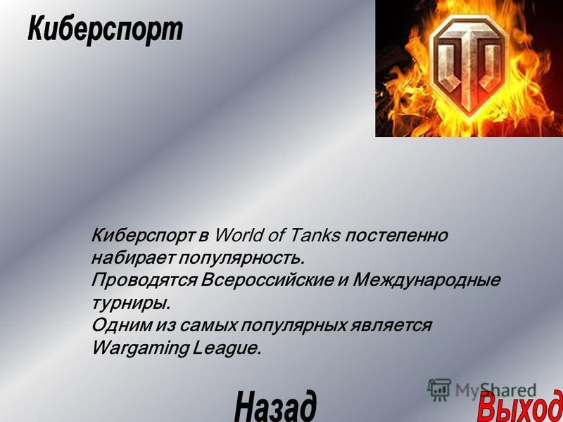 Киберспорт в World of Tanks постепенно набирает популярность. Проводятся Всероссийские и Международные турниры. Одним из самых популярных является Wargaming League.