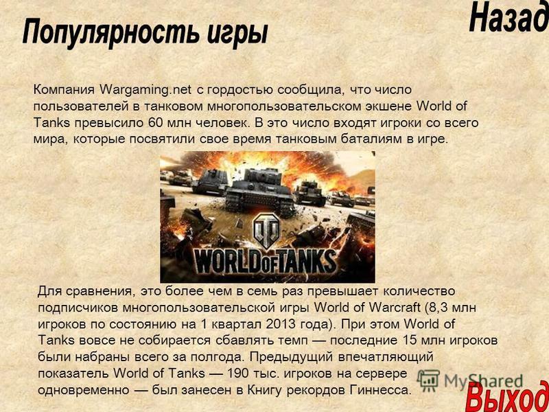 Компания Wargaming.net с гордостью сообщила, что число пользователей в танковом многопользовательском экшене World of Tanks превысило 60 млн человек. В это число входят игроки со всего мира, которые посвятили свое время танковым баталиям в игре. Для