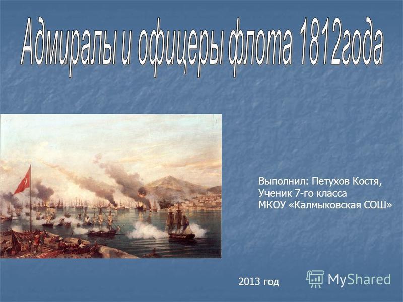 Выполнил: Петухов Костя, Ученик 7-го класса МКОУ «Калмыковская СОШ» 2013 год