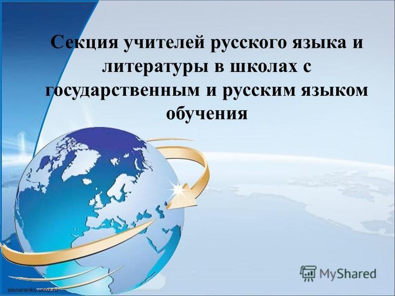 Секция учителей русского языка и литературы в школах с государственным и русским языком обучения