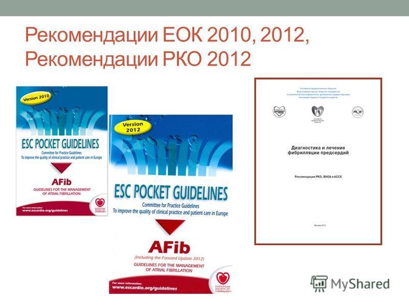 Рекомендации ЕОК 2010, 2012, Рекомендации РКО 2012