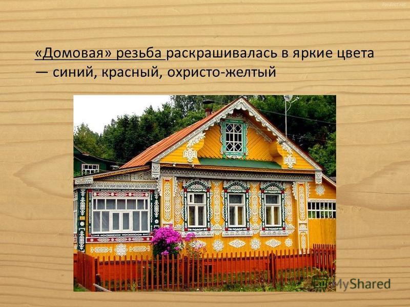 «Домовая» резьба раскрашивалась в яркие цвета синий, красный, охристо-желтый