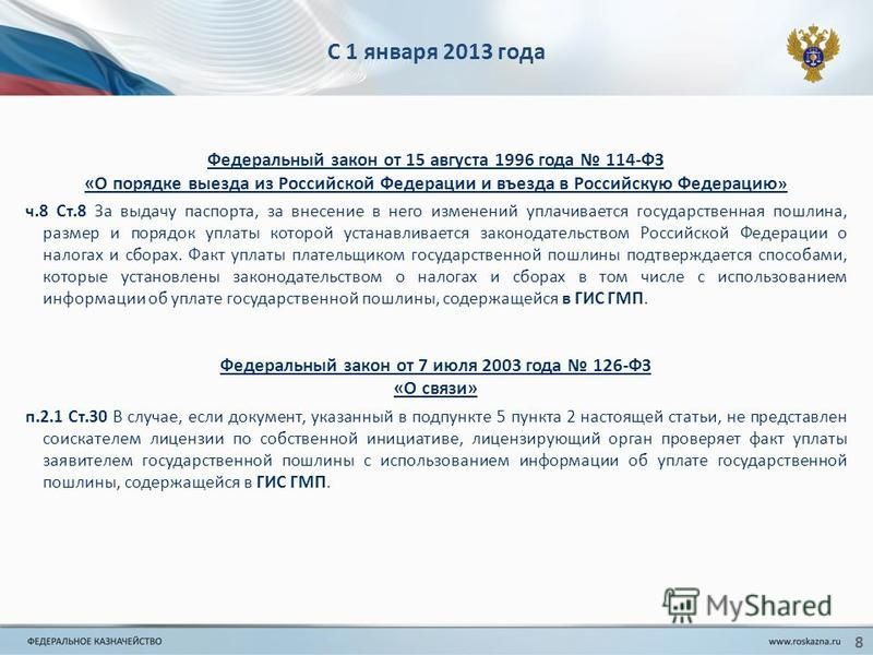 С 1 января 2013 года Федеральный закон от 15 августа 1996 года 114-ФЗ «О порядке выезда из Российской Федерации и въезда в Российскую Федерацию » ч.8 Ст.8 За выдачу паспорта, за внесение в него изменений уплачивается государственная пошлина, размер и
