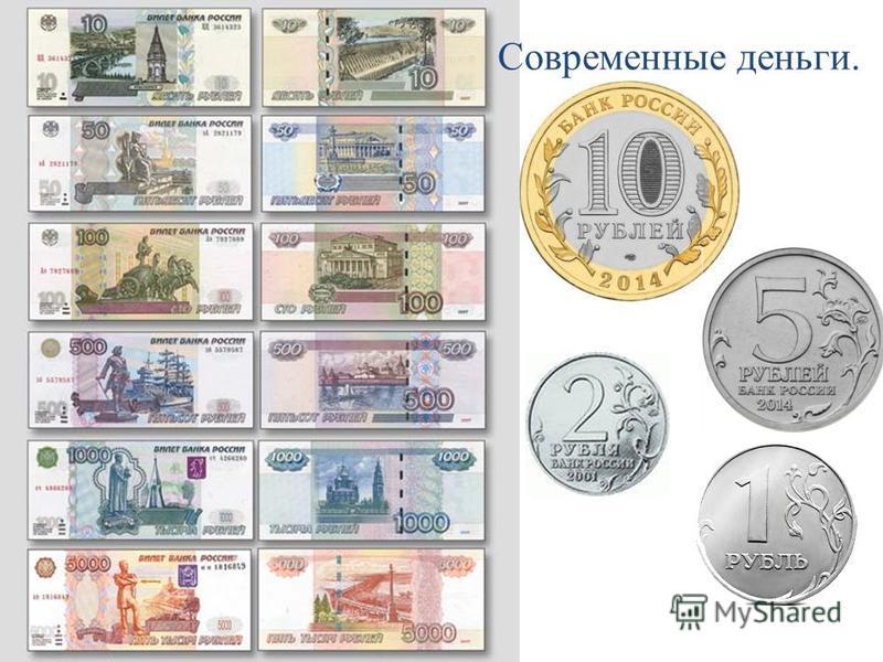 Современные российские деньги аукцион дом монет