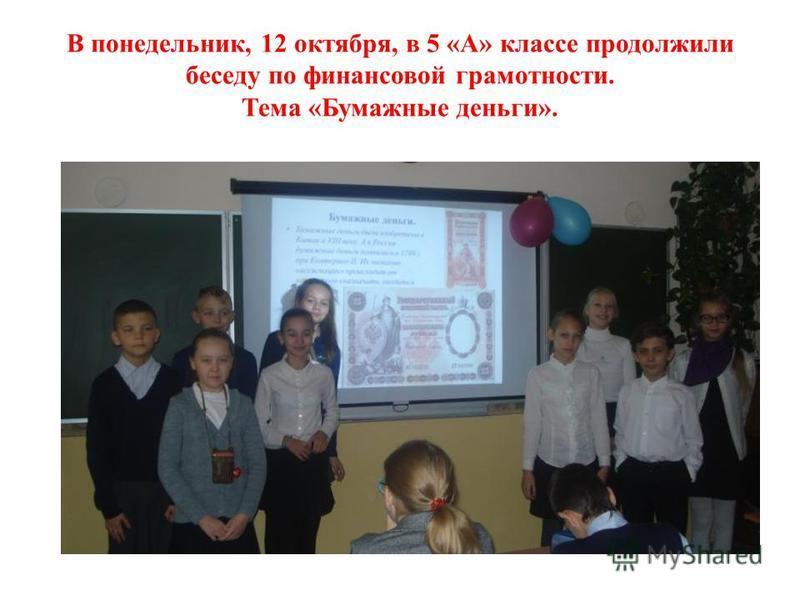 В понедельник, 12 октября, в 5 «А» классе продолжили беседу по финансовой грамотности. Тема «Бумажные деньги».