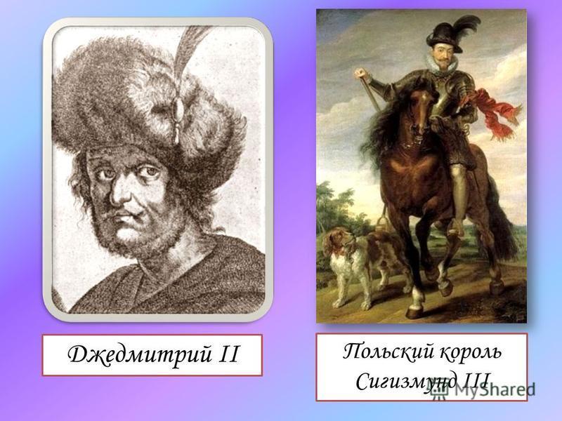 Джедмитрий II Польский король Сигизмунд III