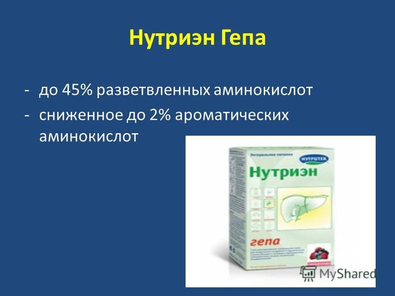 Нутриэн Гепа -до 45% разветвленных аминокислот -сниженное до 2% ароматических аминокислот