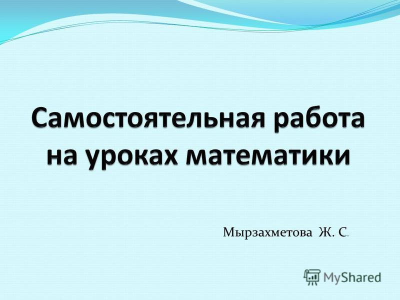 Мырзахметова Ж. С.