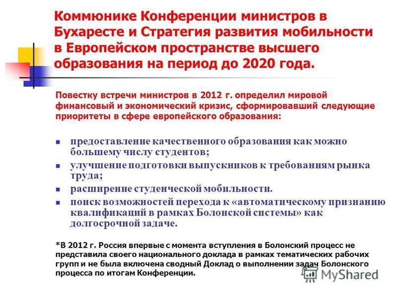 Коммюнике Конференции министров в Бухаресте и Стратегия развития мобильности в Европейском пространстве высшего образования на период до 2020 года. Повестку встречи министров в 2012 г. определил мировой финансовый и экономический кризис, сформировавш