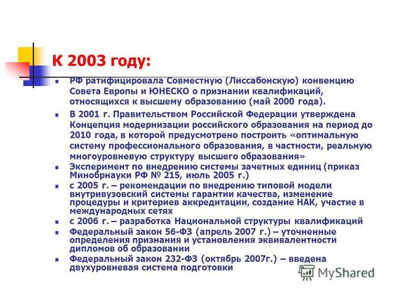 К 2003 году: РФ ратифицировала Совместную (Лиссабонскую) конвенцию Совета Европы и ЮНЕСКО о признании квалификаций, относящихся к высшему образованию (май 2000 года). В 2001 г. Правительством Российской Федерации утверждена Концепция модернизации рос
