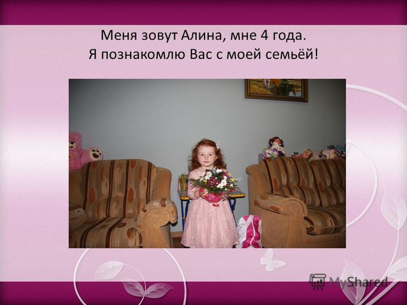 Меня зовут Алина, мне 4 года. Я познакомлю Вас с моей семьёй!