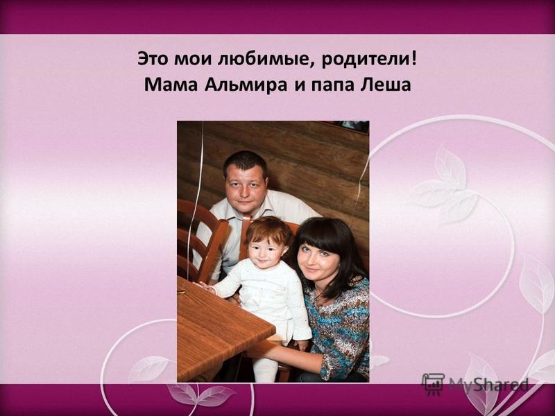 Это мои любимые, родители! Мама Альмира и папа Леша