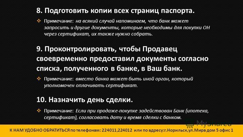 К НАМ УДОБНО ОБРАТИТЬСЯ по телефонам: 224011,224012 или по адресу:г.Норильск,ул.Мира дом 5 офис 1 5. Составить Договор купли-продажи квартиры 6. Оплатить госпошлины в Сбербанке ( согласно действующим на момент сделки тарифам ): Переход права – оплачи