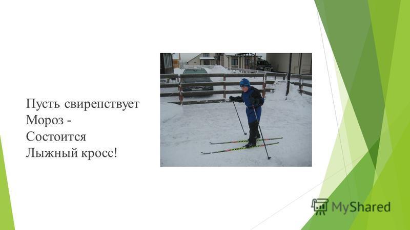Пусть свирепствует Мороз - Состоится Лыжный кросс!