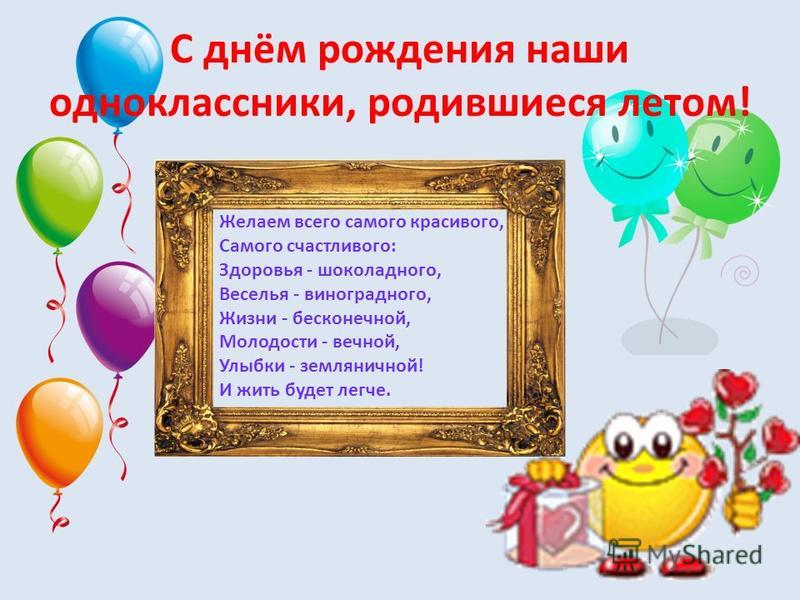 Поздравление школьнику от класса с днем рождения 72