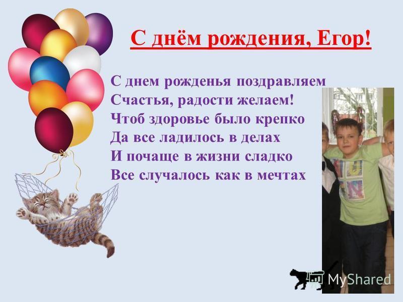 С днём рождения, Егор! С днем рожденья поздравляем Счастья, радости желаем! Чтоб здоровье было крепко Да все ладилось в делах И почаще в жизни сладко Все случалось как в мечтах