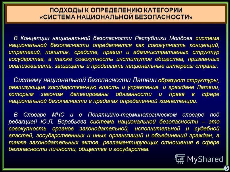 3 ПОДХОДЫ К ОПРЕДЕЛЕНИЮ КАТЕГОРИИ «СИСТЕМА НАЦИОНАЛЬНОЙ БЕЗОПАСНОСТИ» В Концепции национальной безопасности Республики Молдова система национальной безопасности определяется как совокупность концепций, стратегий, политик, средств, правил и администра