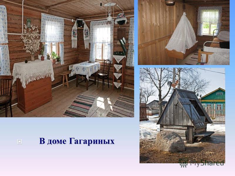В доме Гагариных В доме Гагариных