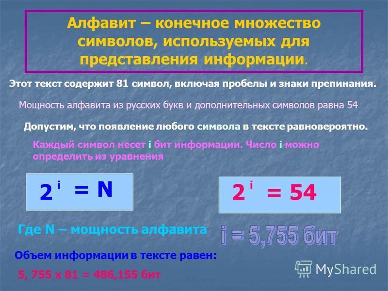 Этот текст содержит 81 символ, включая пробелы и знаки препинания. Мощность алфавита из русских букв и дополнительных символов равна 54 Допустим, что появление любого символа в тексте равновероятно. Каждый символ несет i бит информации. Число i можно