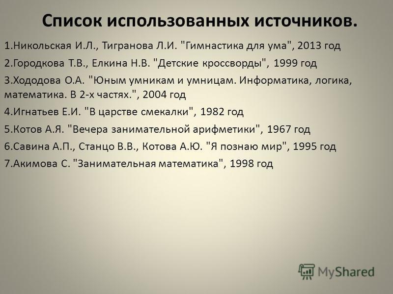 Список использованных источников. 1. Никольская И.Л., Тигранова Л.И.